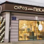 Скроз Добра Пекара отварање Чачак